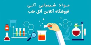 مواد شیمیایی آلی