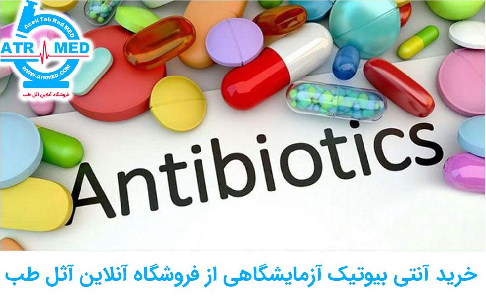 خرید آنتی بیوتیک آزمایشگاهی