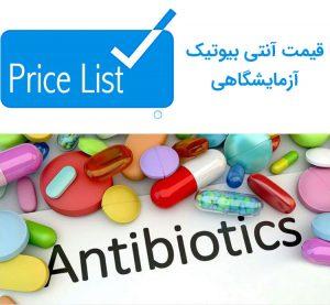 قیمت آنتی بیوتیک آزمایشگاهی